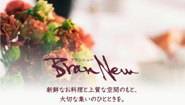 Brandnew|ブランニュー