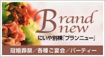 にいや別棟「ブランニュー」|冠婚葬祭/各種ご宴会/パーティー