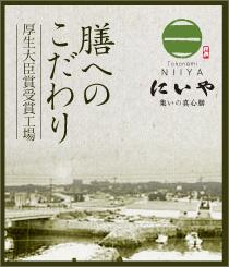 膳へのこだわり|厚生大臣賞受賞工場
